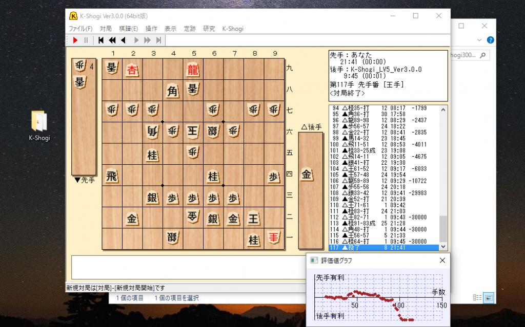 無料将棋ゲームソフト【K-Shogi】のダウンロード方法