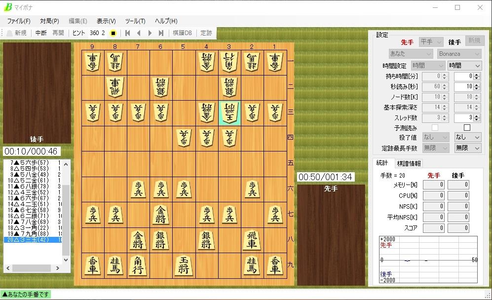 無料将棋ゲームソフト【Bonanza】のダウンロード方法