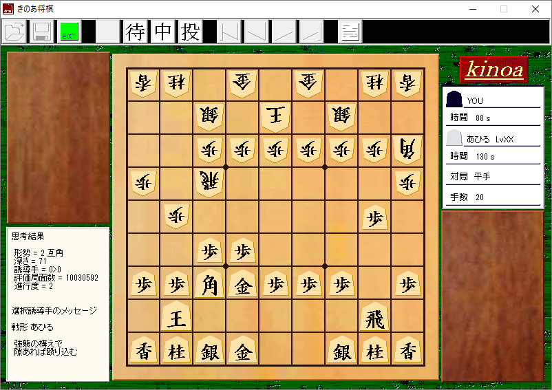 無料将棋ゲームソフト【きのあ将棋】のダウンロード方法
