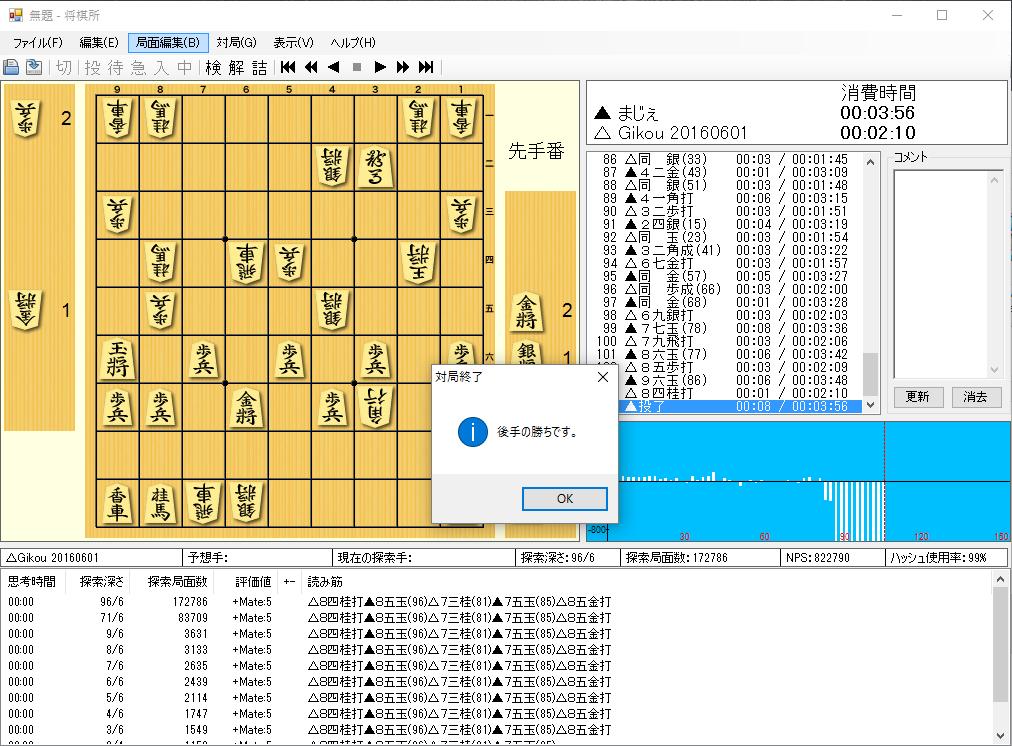 スマホで最強将棋ゲーム!【技巧】と対局できる将棋アプリが登場!!|Android