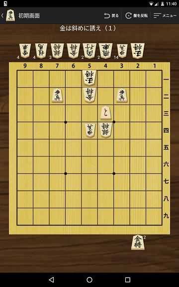 将棋の技を覚えて上達できる無料の将棋ゲームアプリはこれだ!!