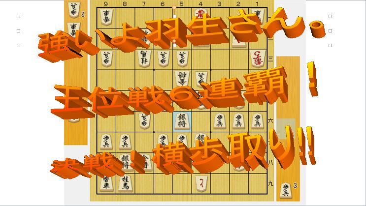 第57期王位戦 第7局 羽生王位vs木村八段【ぷち棋譜解析#6】