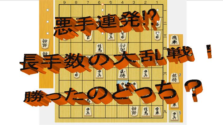 2016年度日本シリーズ二回戦 佐藤九段vs三浦JT杯覇者 【ぷち棋譜解析#5】