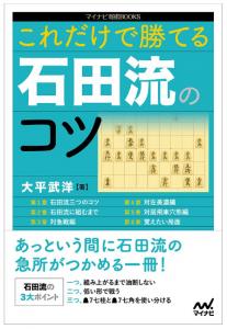 将棋最新本【これだけで勝てる 石田流のコツ】大平武洋六段