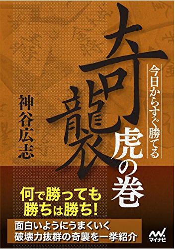 将棋最新本!!【今日からすぐ勝てる 奇襲虎の巻】神谷広志
