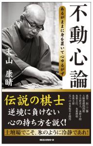 将棋最新本!!【不動心論】大山 康晴