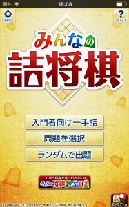 初心者におすすめ!詰め将棋ゲームアプリ(iPhone/Android)
