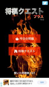 無料!詰将棋問題アプリ|毎日更新!初心者も楽しめる詰将棋/手筋問題