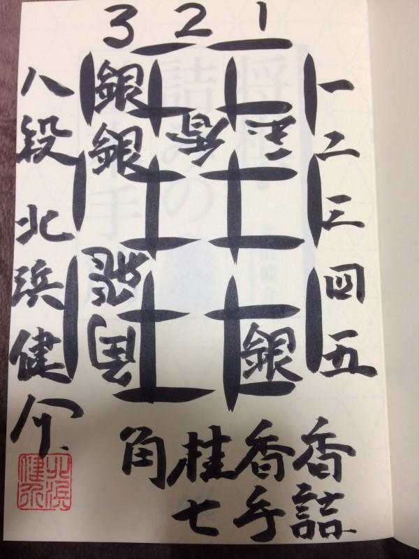 #4|藤井聡太四段vs浦野真彦八段~ぷち棋譜解説~